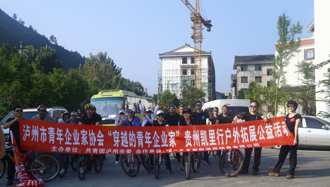 2017年泸州市团委青年企业家协会 贵州凯里铁人三项公益挑战活动